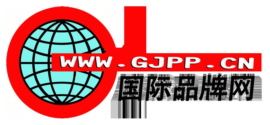 国际品牌网